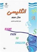 سوالات امتحان نهایی زبان سال سوم راهنمایی